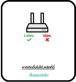 3.เชื่อมต่อ Wifi