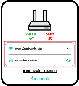 4.ใส่รหัส Wifi แล้วกดขั้นตอนต่อไป