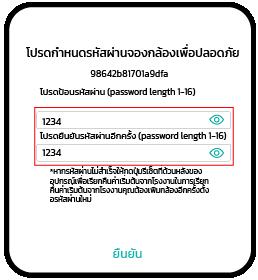 6.ตั้งรหัสผ่าน ให้กล้อง เพื่อความปลอดภัย แล้วกดยืนยัน